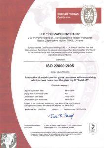 Сертификат ENG